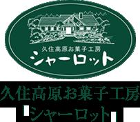 シャーロット 久住高原お菓子工房「シャーロット」